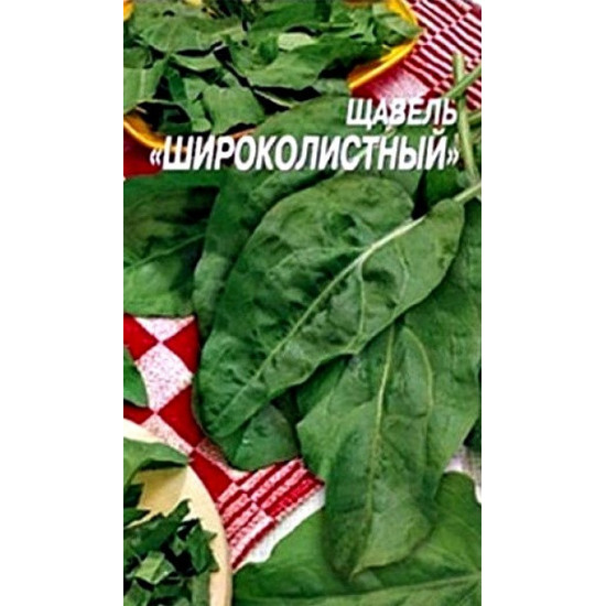Семена Щавель Широколистный 5г ТМ Урожай