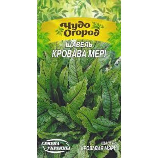 Семена Щавель КРОВАВАЯ МЕРИ /0,1г/ Семена Украины
